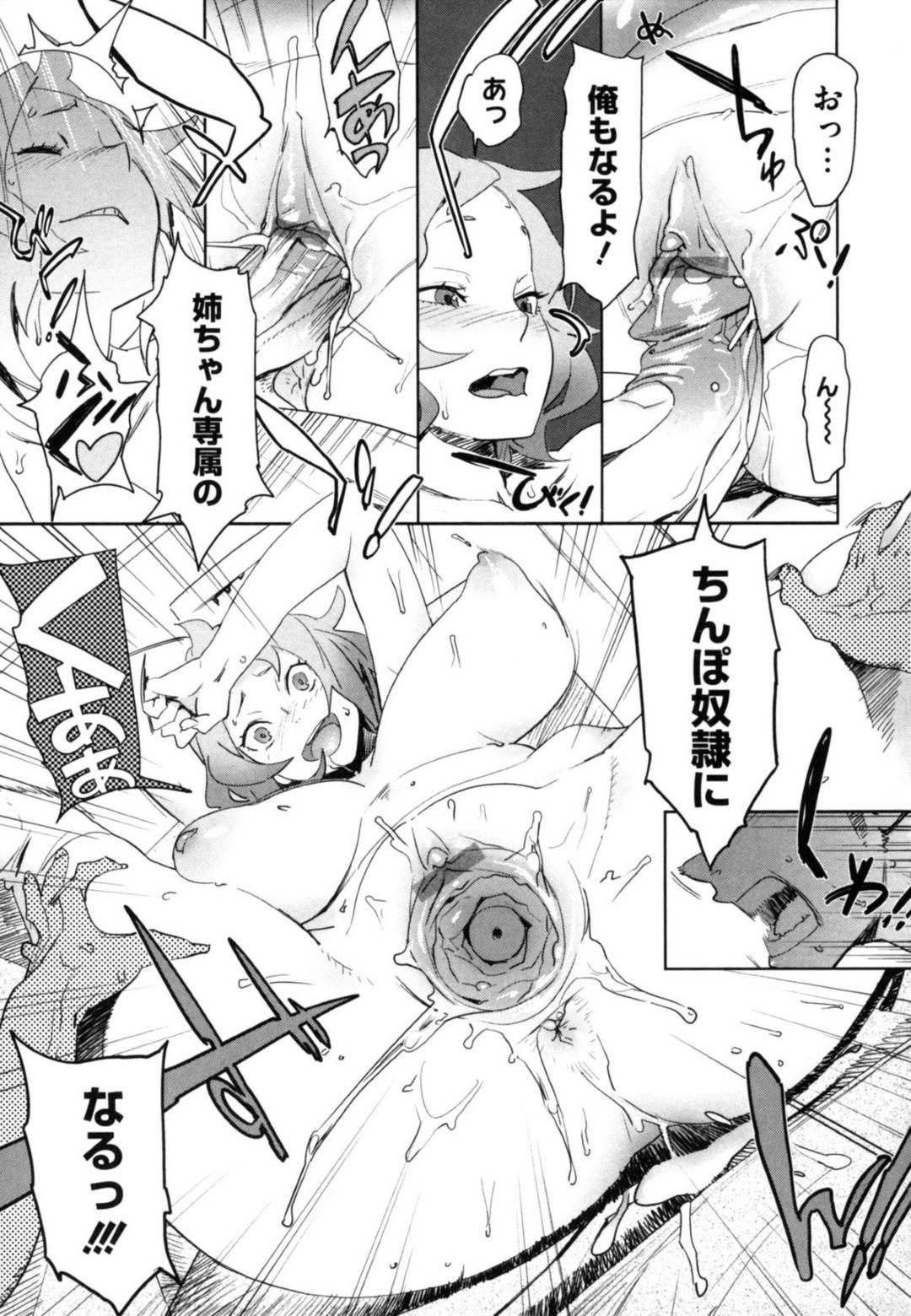 【エロ漫画】同居するようになった義弟に欲情してしまった義姉…我慢できない彼女は彼を誘惑して両親がいない間にセックスしてしまう!