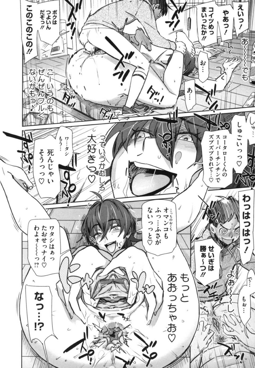 【エロ漫画】隣人の少年に強引にエッチな事を迫る淫乱お姉さん…彼女は彼にオナニーをさせたり、強引にフェラしたりし、更には騎乗位で逆レイプセックスする!
