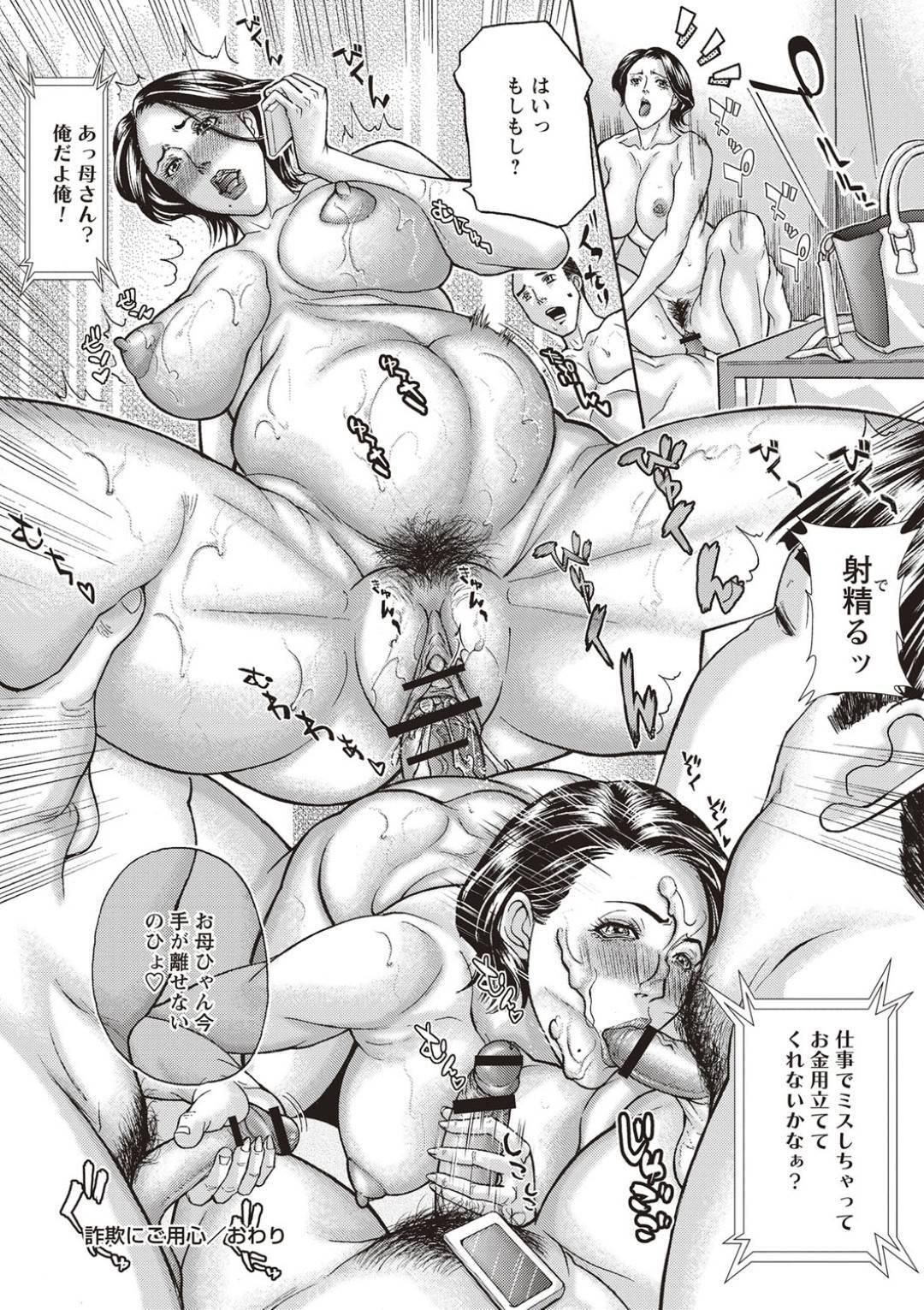 【エロ漫画】悪質な男たちに騙されてしまったムチムチ熟女母…言いなりとなった彼女は男たちと乱交セックスする羽目になる!