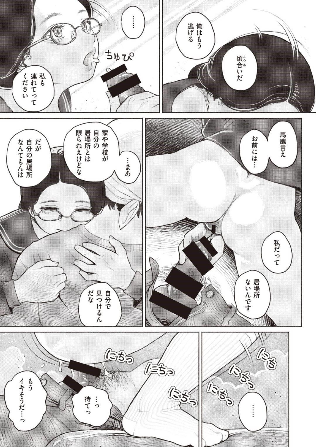 【エロ漫画】ひょんな事がきっかけで出会った男から調教エッチを受ける清楚系眼鏡JK…ドMな彼女は彼にされるがままに拘束されて中出しセックスを受け入れる!
