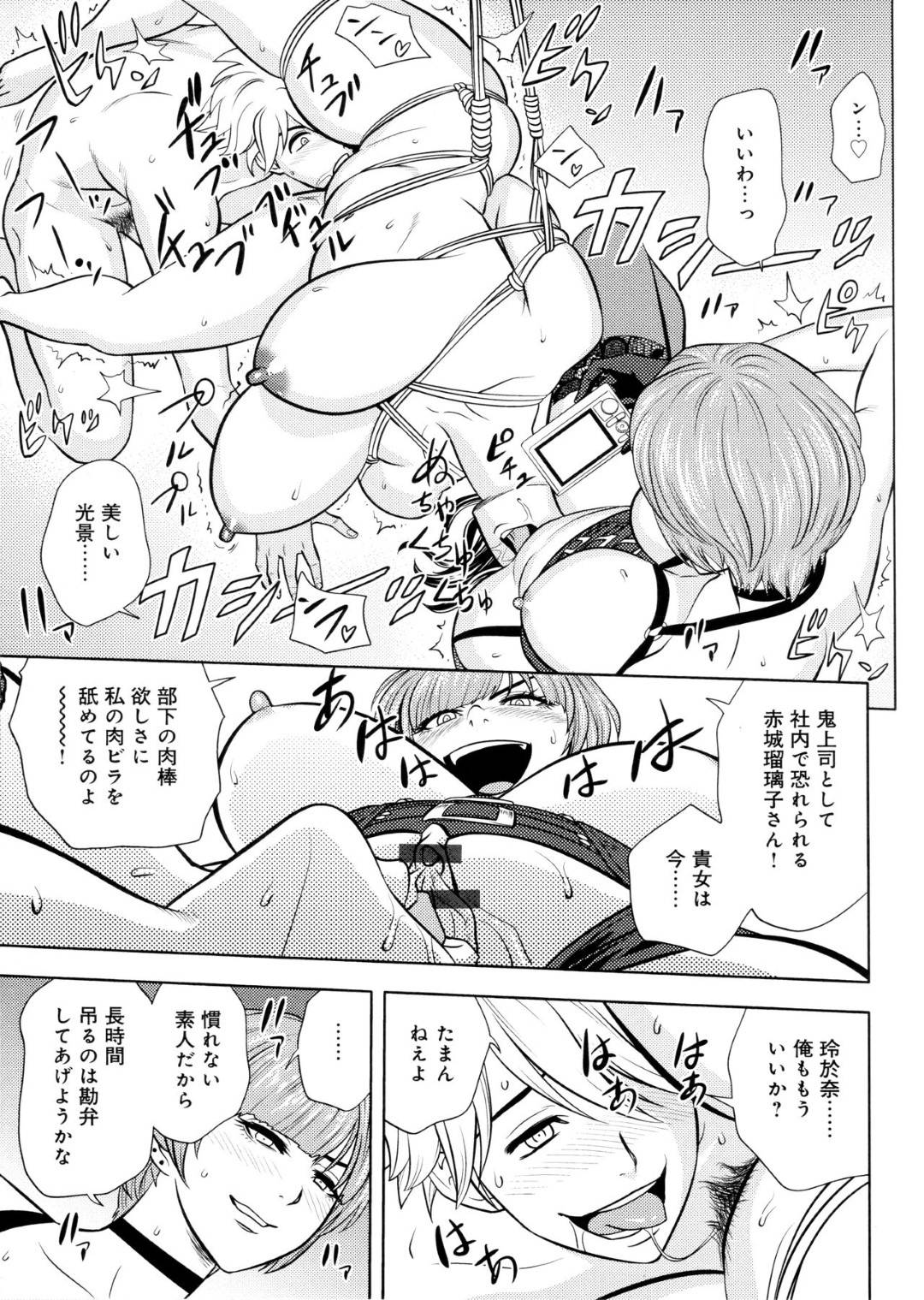 【エロ漫画】後輩社員と緊縛プレイをする事となったムチムチOLお姉さん…満更でもない彼女は全身を亀甲縛りされた状態でフェラさせられたり、チンポをハメられたりして感じまくる!